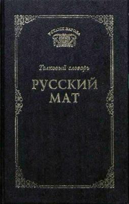 Ахметова Т.В. (сост.) Русский мат. Толковый словарь