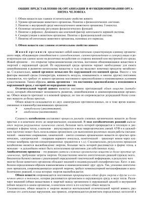 Общие представления об организации и функционировании организма человека