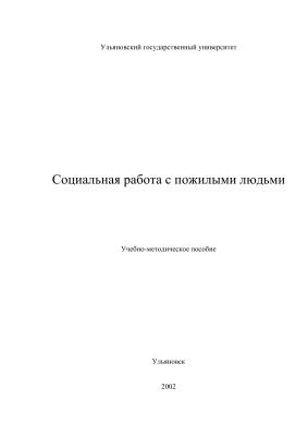 Левагина А.Ю. (Ред.) Социальная работа с пожилыми людьми