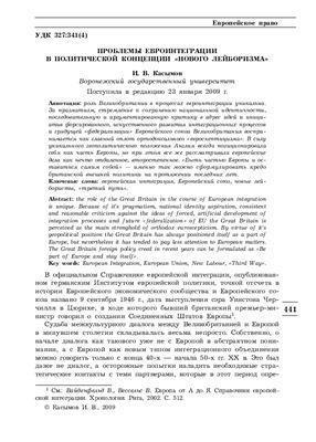 Касымов И.В. Проблемы евроинтеграции в политической концепции нового лейборизма