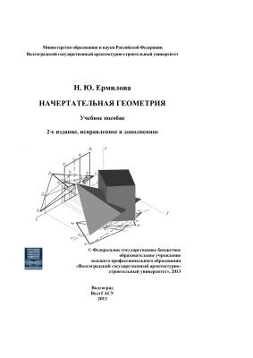 Ермилова Н.Ю. Начертательная геометрия