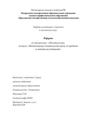 Возникновение политической науки, ее предмет и методы исследования