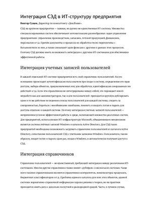 Сущев Виктор. Интеграция СЭД в ИТ-структуру предприятия