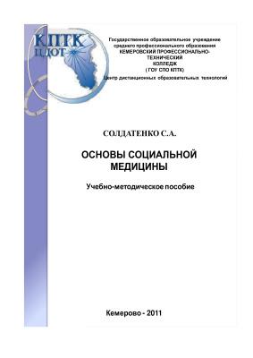 Солдатенко С.А. Основы социальной медицины