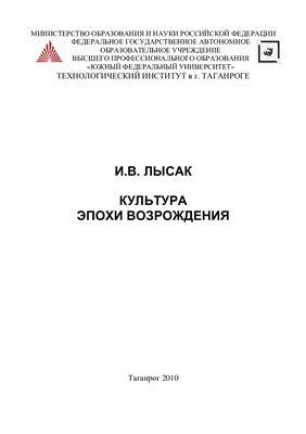 Лысак И.В. Культура эпохи Возрождения