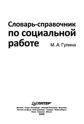 Гулина М.А. Словарь-справочник по социальной работе
