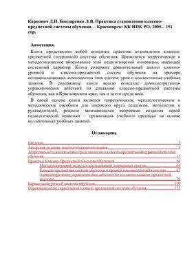 Карпович Д.И., Бондаренко Л.В. Практика становления классно-предметной системы обучения