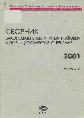 Свердлык Г.А. (ред.) Сборник законодательных и иных правовых актов и документов о рекламе