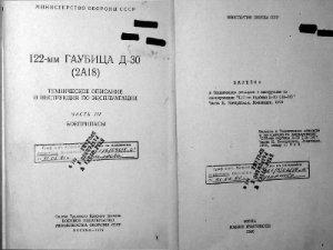 Артиллерийские боеприпасы. Боеприпасы к 122-мм гаубице Д-30 (2А18). Техническое описание и инструкция по эксплуатации. Часть 3