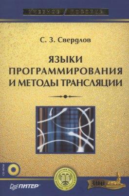 Свердлов С.З. Языки программирования и методы трансляции