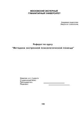 Реферат по курсу Методики экстренной психологической помощи