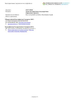 ГОСТ 358-82 Ткани чистошерстяные и полушерстяные. Определение сортности