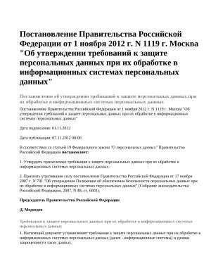 Постановление Правительства Российской Федерации от 1 ноября 2012 г. N 1119