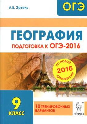 Эртель А.Г. География. Подготовка к ОГЭ-2016. 10 тренировочных вариантов