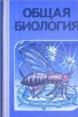 Беляев Д.К. (ред.). Общая биология. 10-11 класс