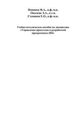 Новиков Ф.А. и др. Управление проектами и разработкой программного обеспечения