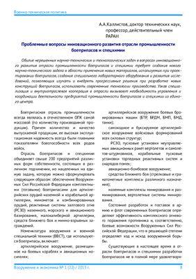 Каллистов А.А. Проблемные вопросы инновационного развития отрасли промышленности боеприпасов и спецхимии