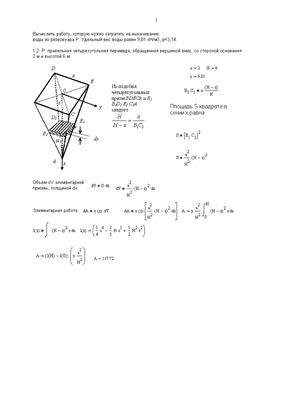 Параграф 9.4 приложение определенного интеграла к решению задач физического содержания. Решены задачи 2 варианта ИДЗ-9.3, № 1.2; 2.2; 3.2 в Word
