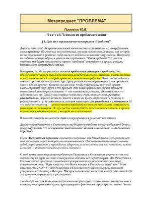 Громыко Ю.В. Метапредмет Проблема