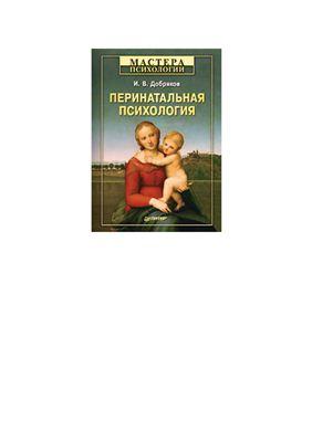 Добряков И.В. Перинатальная психология