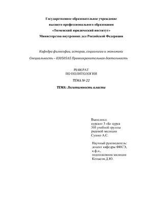 Легитимность власти, Сушко А.С