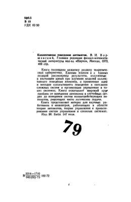 Варшавский В.И. Коллективное поведение автоматов
