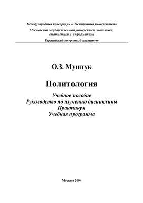 Муштук О.З. Политология