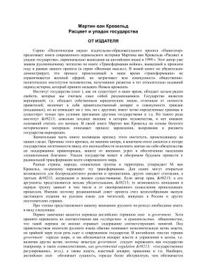 Кревельд М. Расцвет и упадок государства