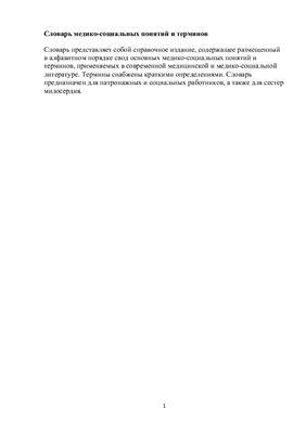 Словарь медико-социальных понятий и терминов