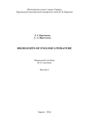 Барташева Г.І., Віротченко С.А. Highlights of English Literature. Частина 1