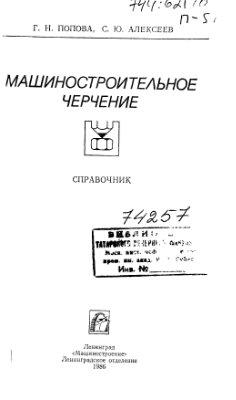 Попова Г.Н., Алексеев С.Ю. Машиностроительное черчение. Справочник