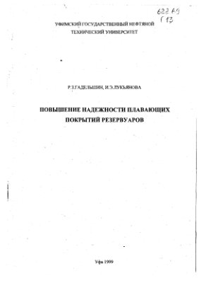 Гадельшин Р.З. Повышение надежности плавающих покрытий резервуаров