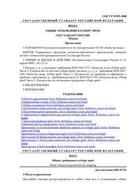 ГОСТ Р 51592-2000 Вода Общие требования к отбору проб