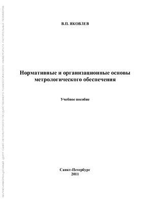 Яковлев В.П. Нормативные и организационные основы метрологического обеспечения