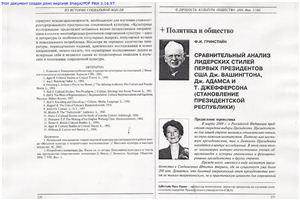 Гринстайн Ф.И. Сравнительный анализ лидерских стилей первых президентов США Дж. Вашингтона, Дж. Адамса и Т. Джефферсона: (становление президентской республики)