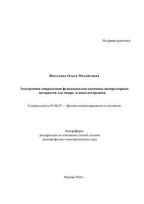 Жигалина О.М. Электронная микроскопия функционально активных наноразмерных материалов для микро- и наноэлектроники - Автореферат