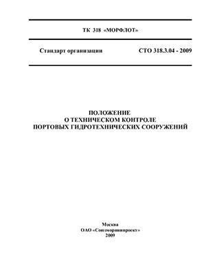 СТО 318.3.04 - 2009
