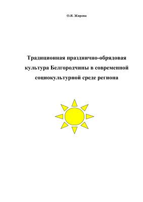 Жирова О.Я. Традиционная празднично-обрядовая культура Белгородчины в современной социокультурной среде региона