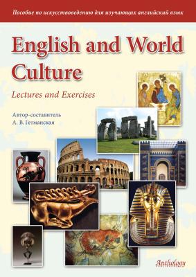 Гетманская А.В. English and World Culture
