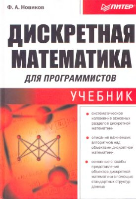 Новиков Ф.А. Дискретная математика для программистов