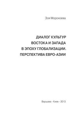 Морохоева З.П. Диалог культур Востока и Запада в эпоху глобализации. Перспектива Евро-Азии