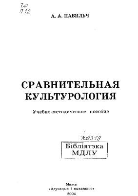 Павильч А.А. Сравнительная культурология