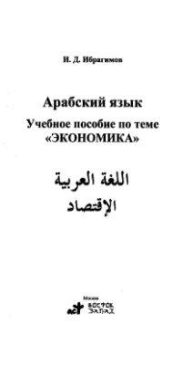 Ибрагимов И.Д. Арабский язык. Учебное пособие по теме Экономика