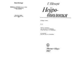 Шеперд Г. Нейробиология: В 2-х т. Т. 2