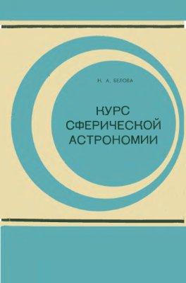Белова Н.А. Курс сферической астрономии