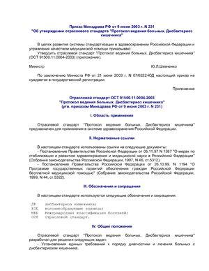 Приказ Минздрава РФ от 9 июня 2003 г. N 231 Об утверждении отраслевого стандарта Протокол ведения больных. Дисбактериоз кишечника