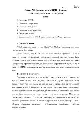 Лекції по HTML