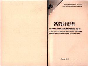 Руководство - Методические рекомендации по технологии геохимических работ масштаба 1: 200000 в закрытых районах для прогноза полезных ископаемых