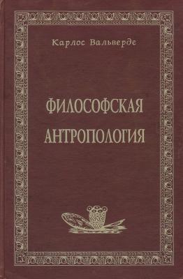 Вальверде К. Философская антропология