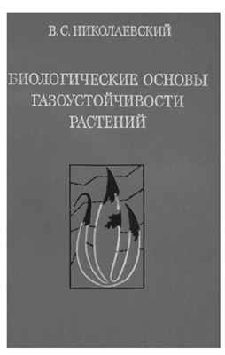 Николаевский В.С. Биологические основы газоустойчивости растений
